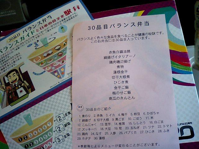 """駅弁""""一人旅""""物語"""